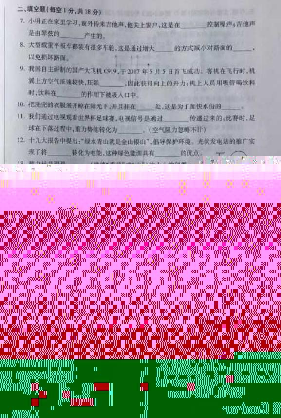 2018年吉林省吉林市中考物理真题及答案已公布