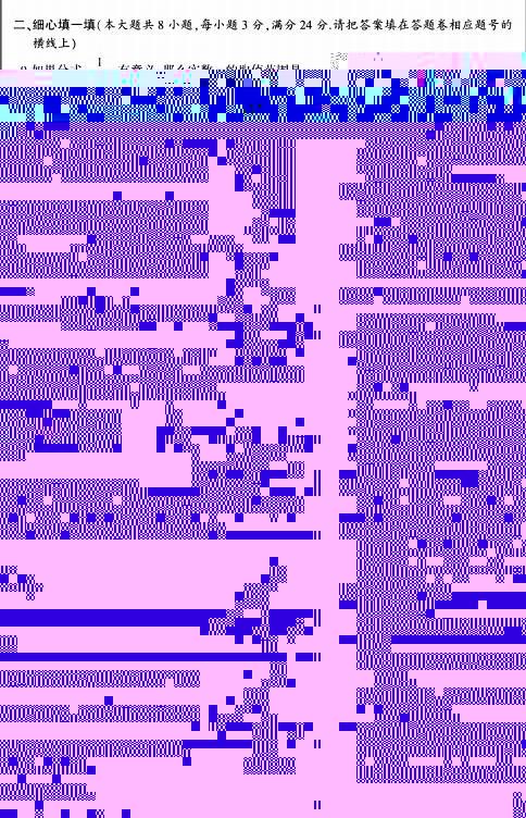 2018年湖北咸宁中考数学真题及答案已公布