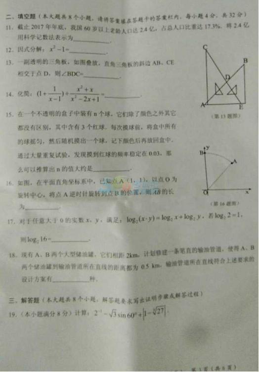 2018年湖南永州中考数学真题及答案已公布
