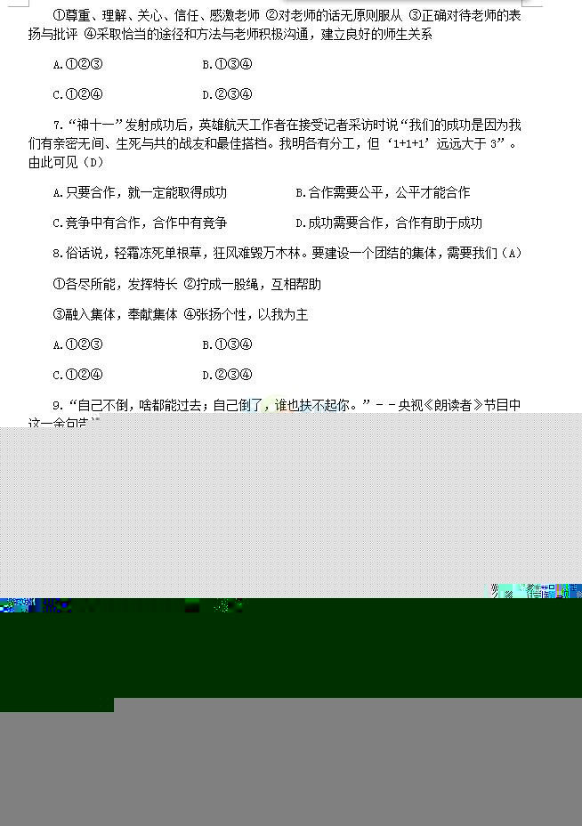 2018年湖南郴州中考思想品德真题及答案已公布