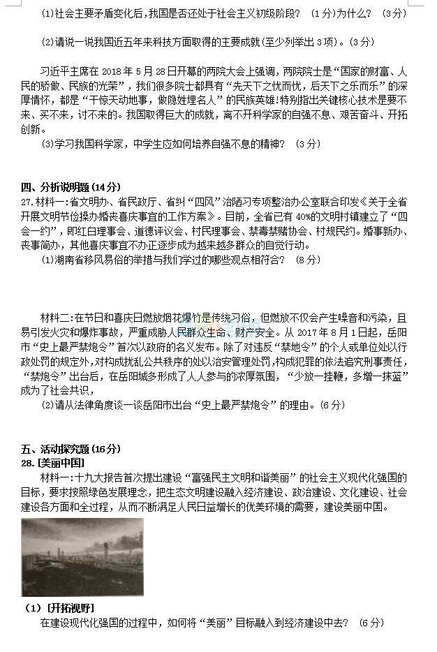 2018年湖南岳阳中考思想品德真题及答案已公布