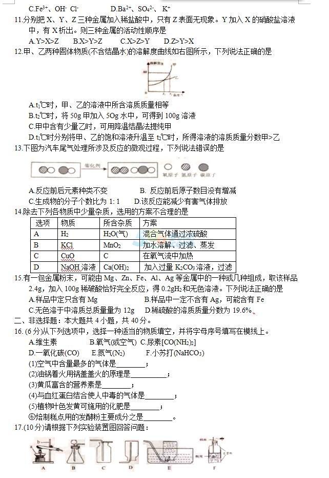 2018年江苏盐城中考化学真题及答案已公布