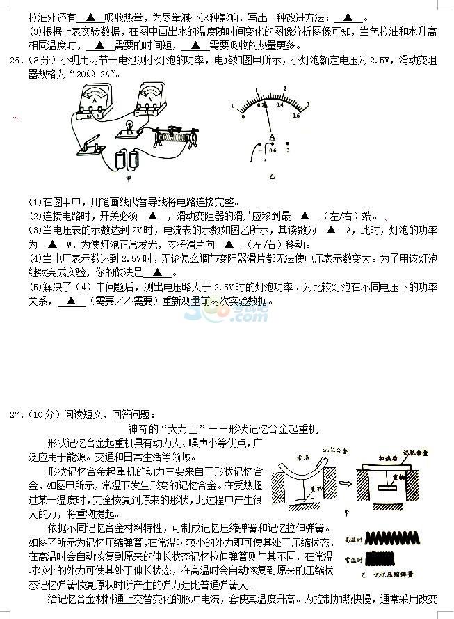 2018年江苏盐城中考物理真题及答案已公布