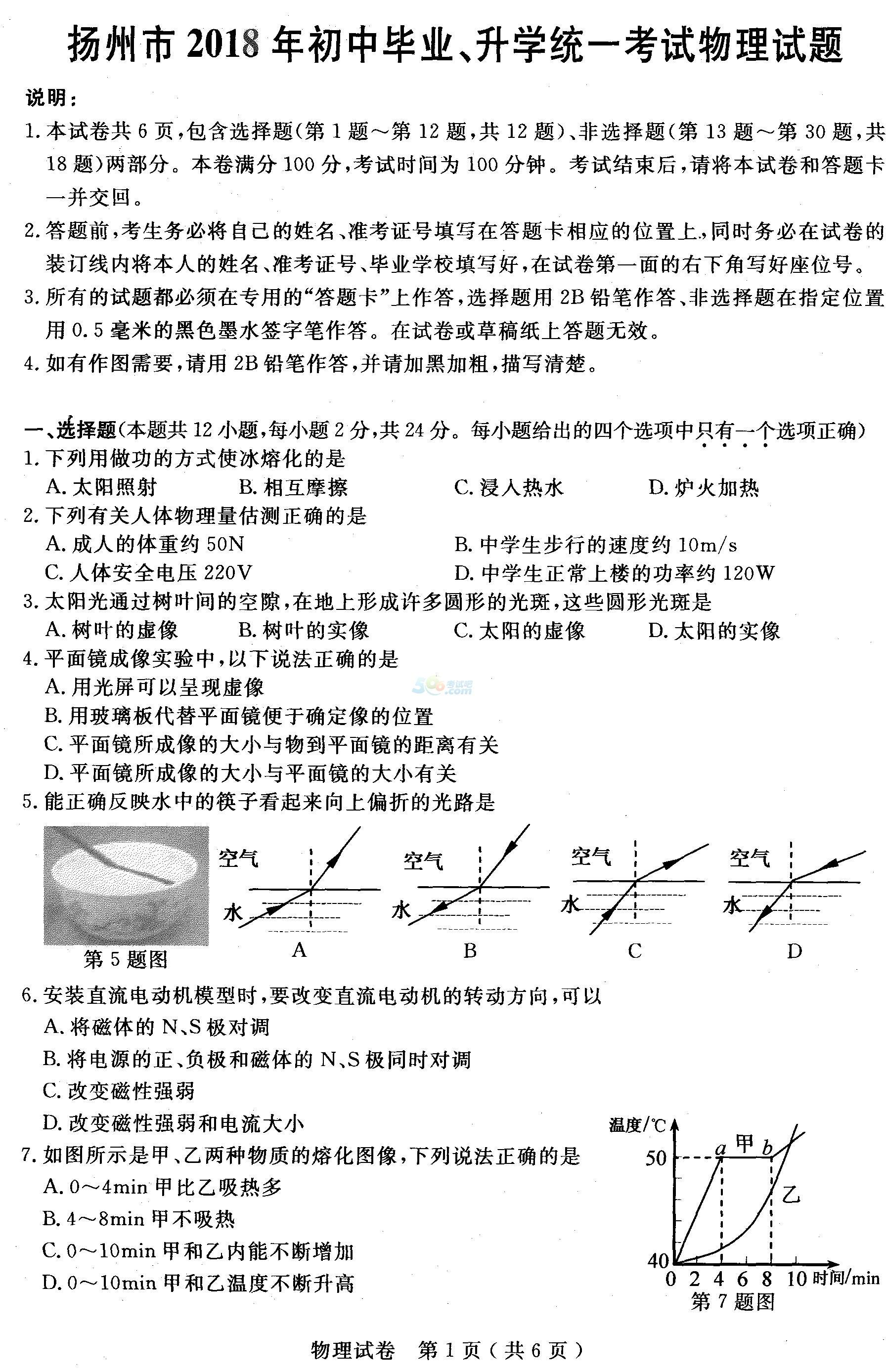 2018年江苏扬州中考物理真题及答案已公布