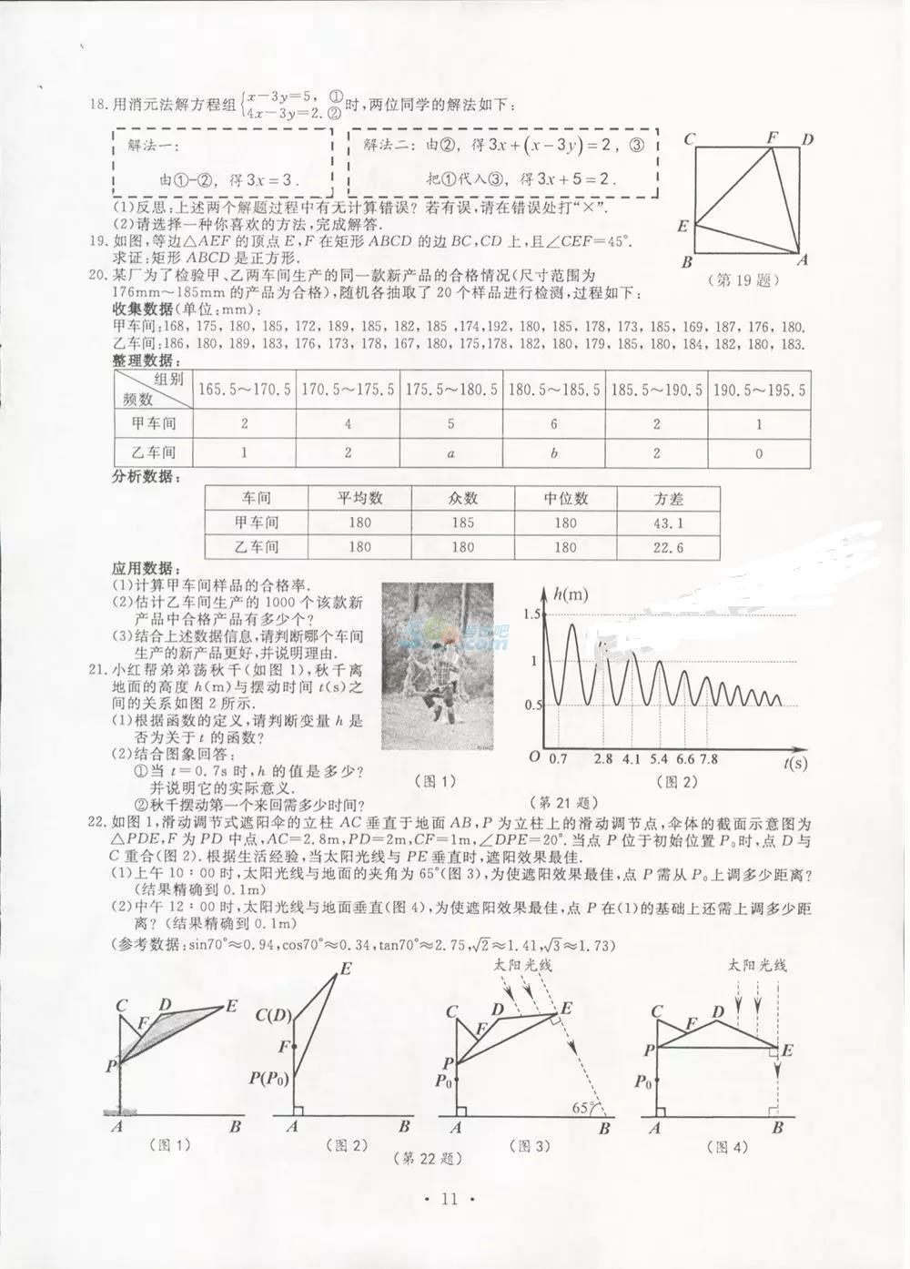 2018年浙江舟山中考数学真题及答案已公布