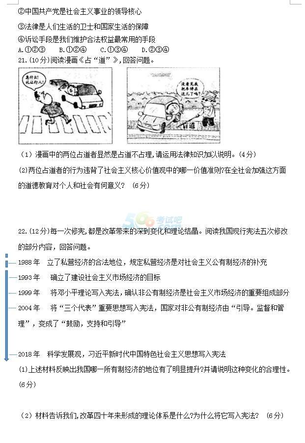 2018年浙江绍兴中考思想品德真题及答案已公布