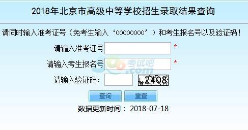 2018年北京中考录取结果查询入口已开通 点击进入