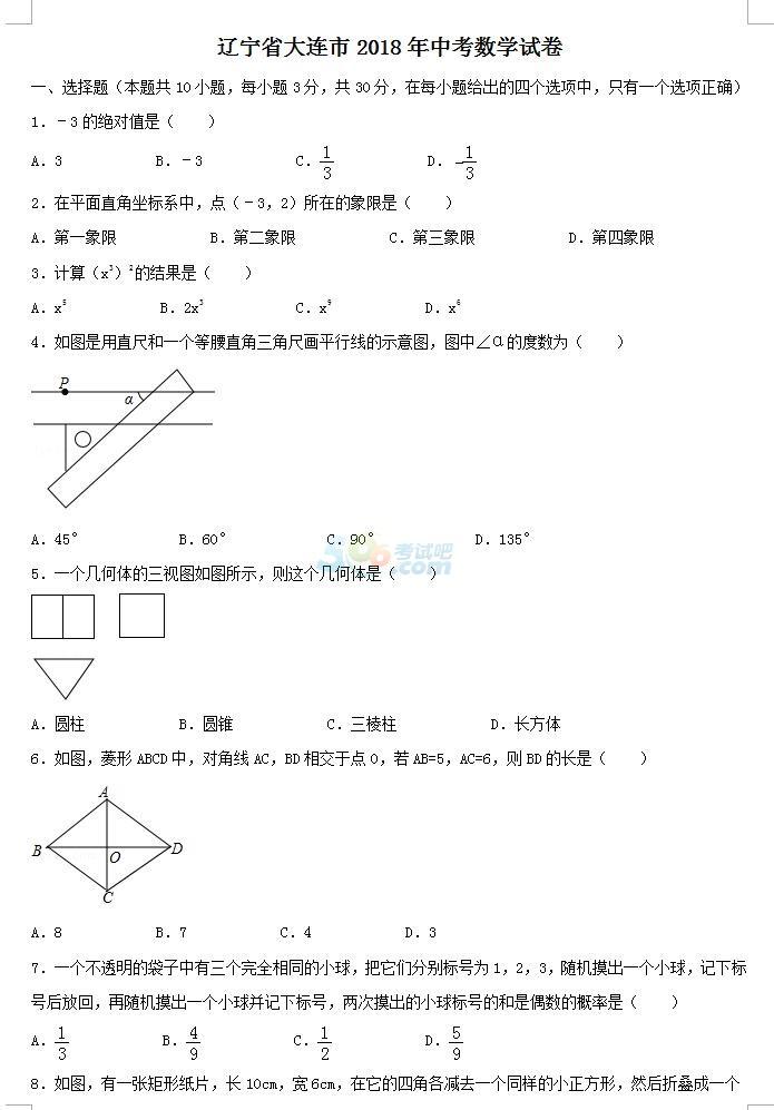 2018年辽宁大连中考数学试题及答案