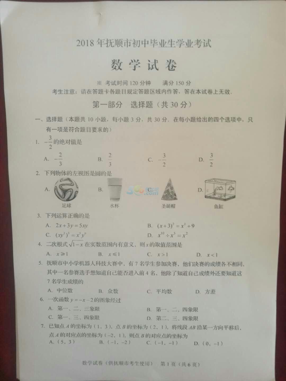 2018年辽宁抚顺中考语文真题