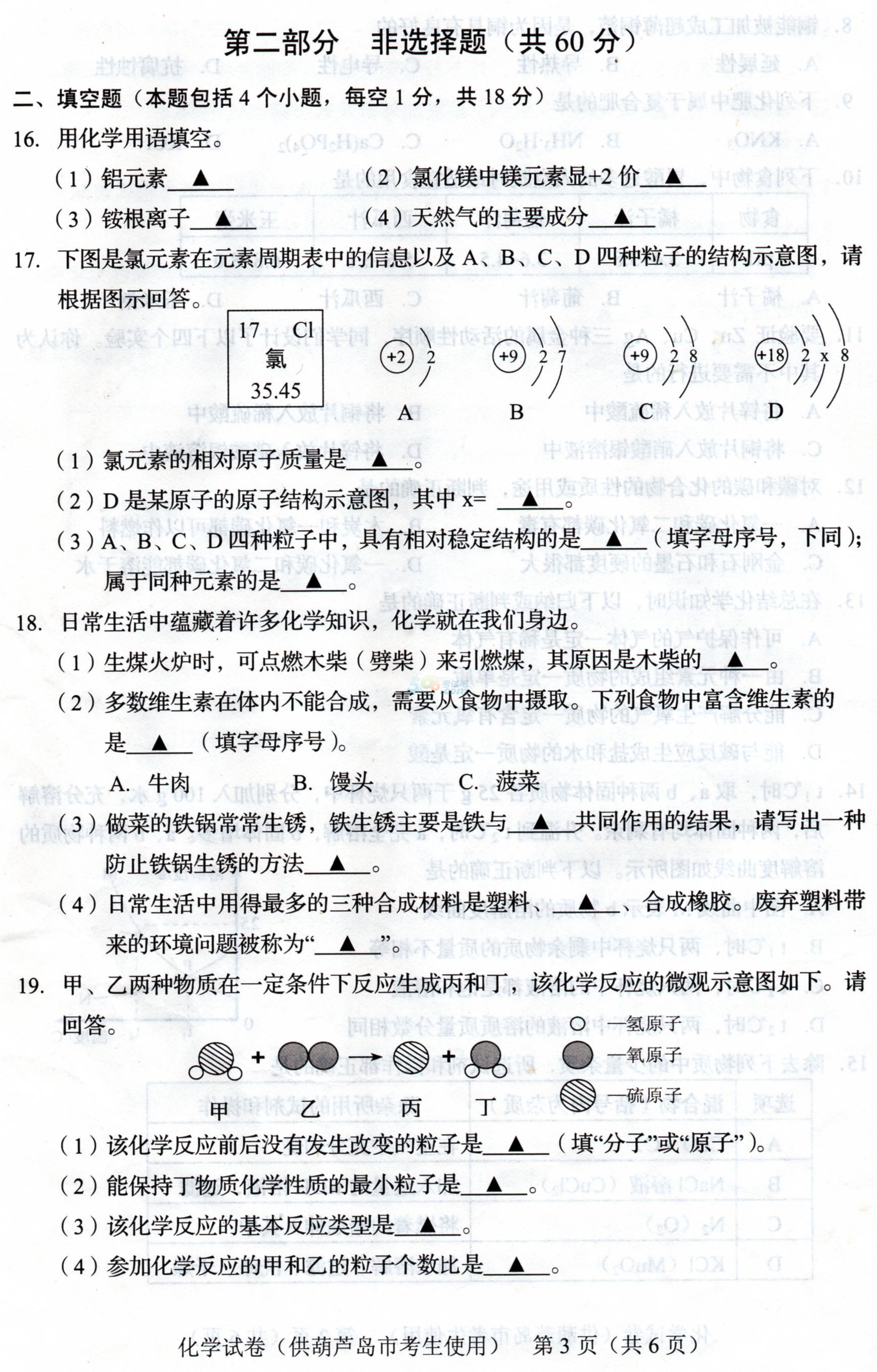 018年辽宁葫芦岛中考化学真题答案