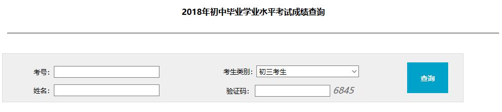 2018年湖南衡阳中考成绩查询入口已开通 点击进入