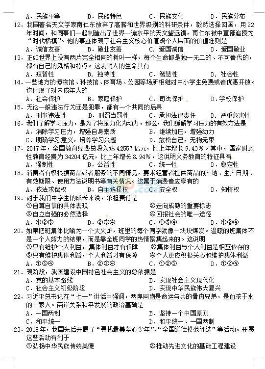 2018年辽宁阜新中考政治真题答案