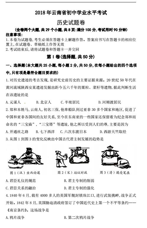 2018年云南省中考历史真题及答案
