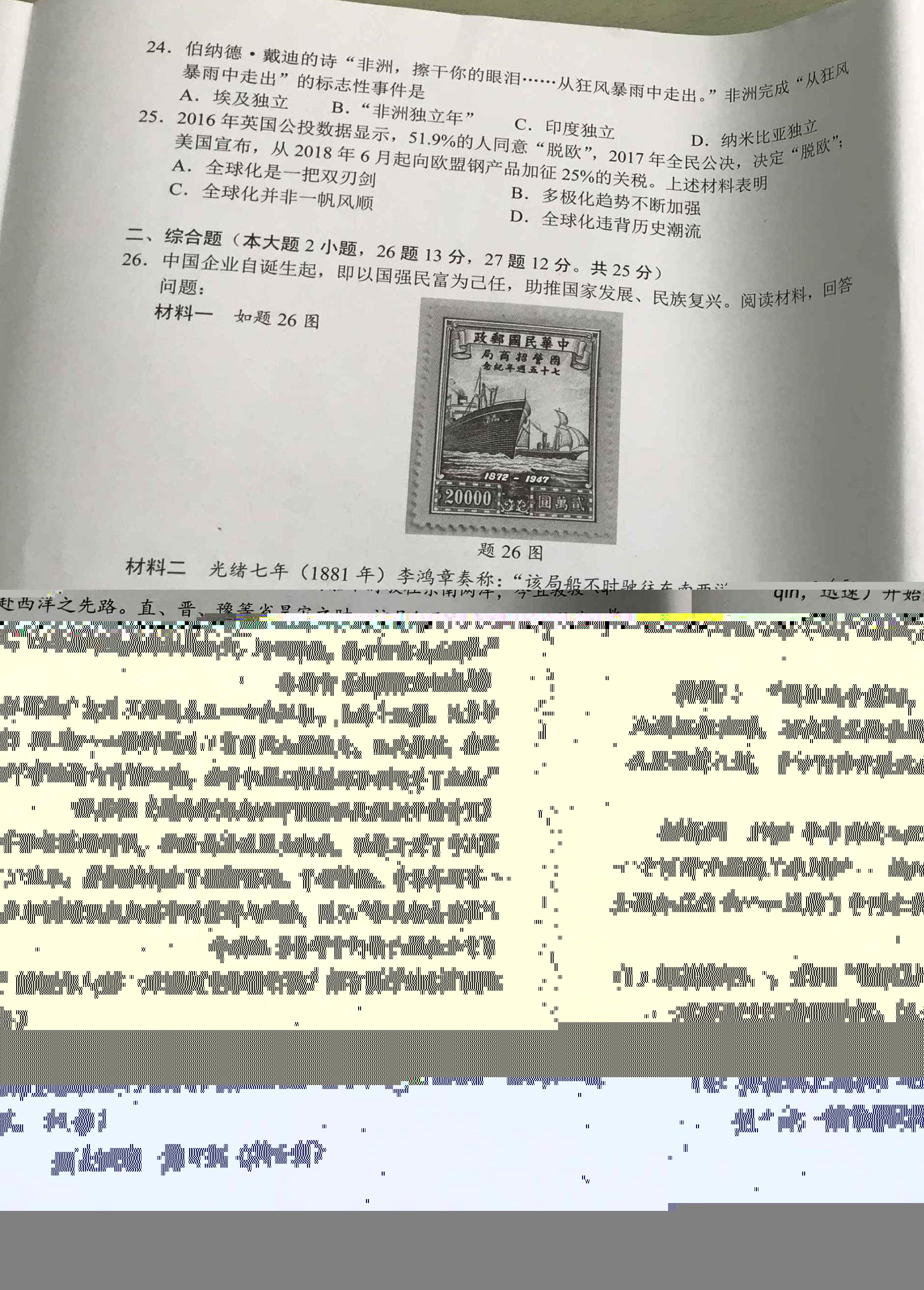 2018年广东汕头中考历史真题及答案