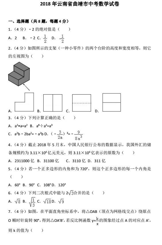 2018年云南曲靖中考数学试题答案