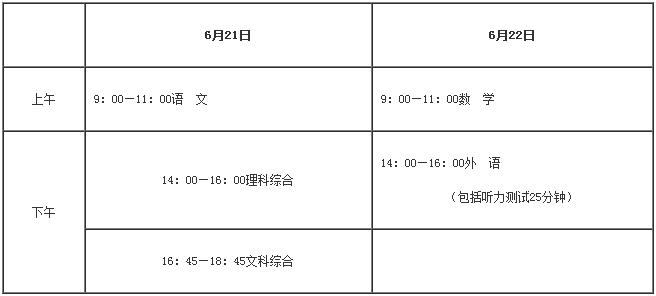 河北2019年中考时间:6月21日至6月22日