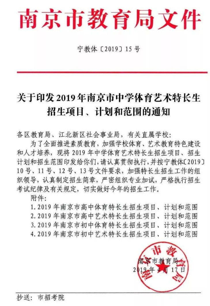 2019南京市各高中中考体育特长生招生计划