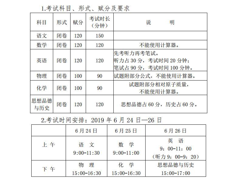 桂林2019年中考时间:6月24日至6月26日