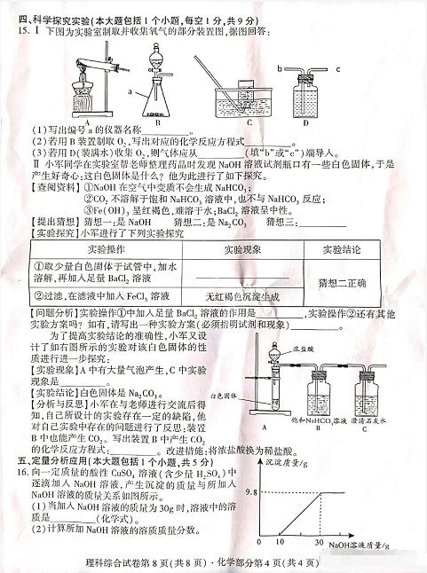 2019年四川南充化学真题已公布