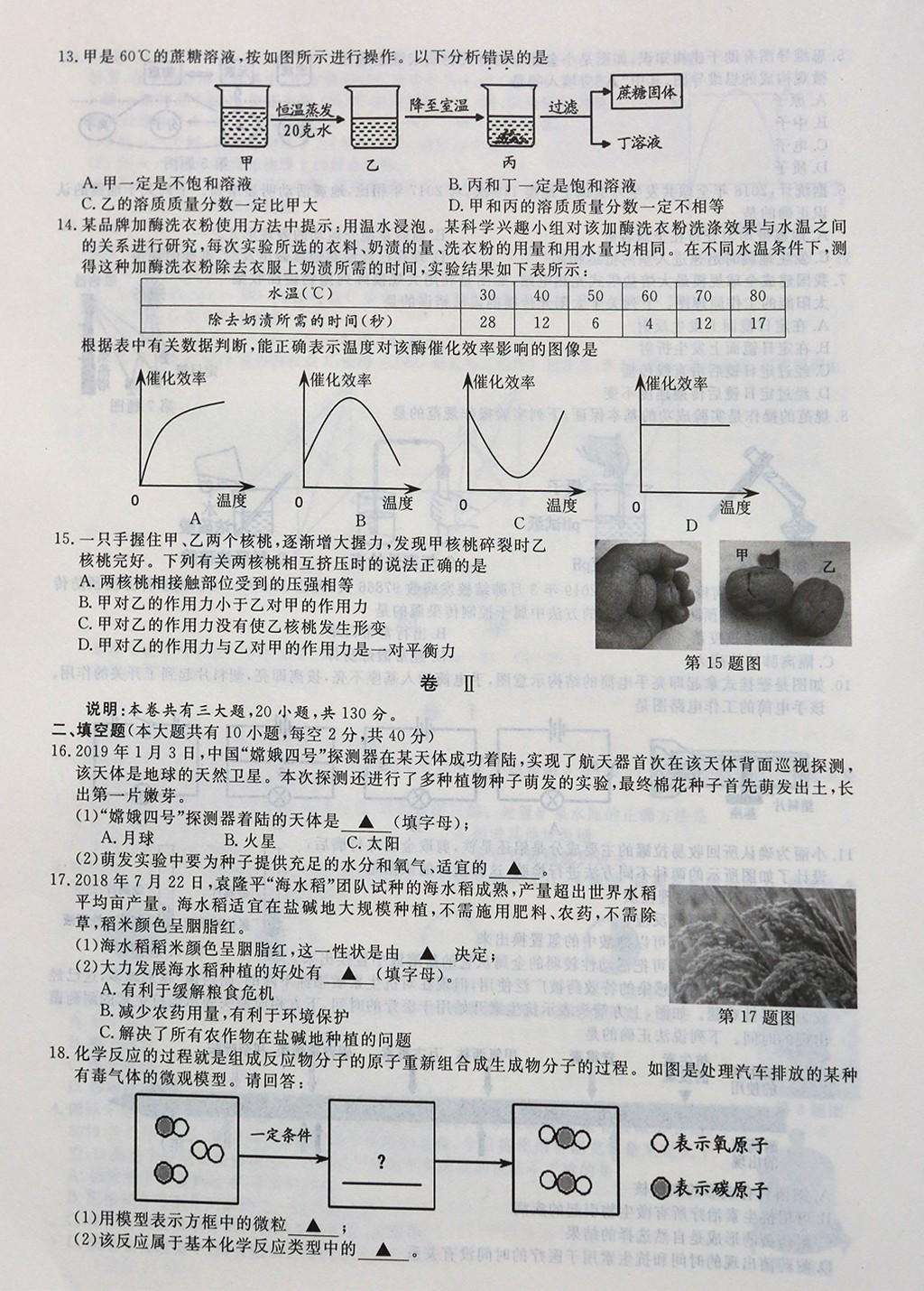 2019年浙江丽水中考化学真题及答案已公布