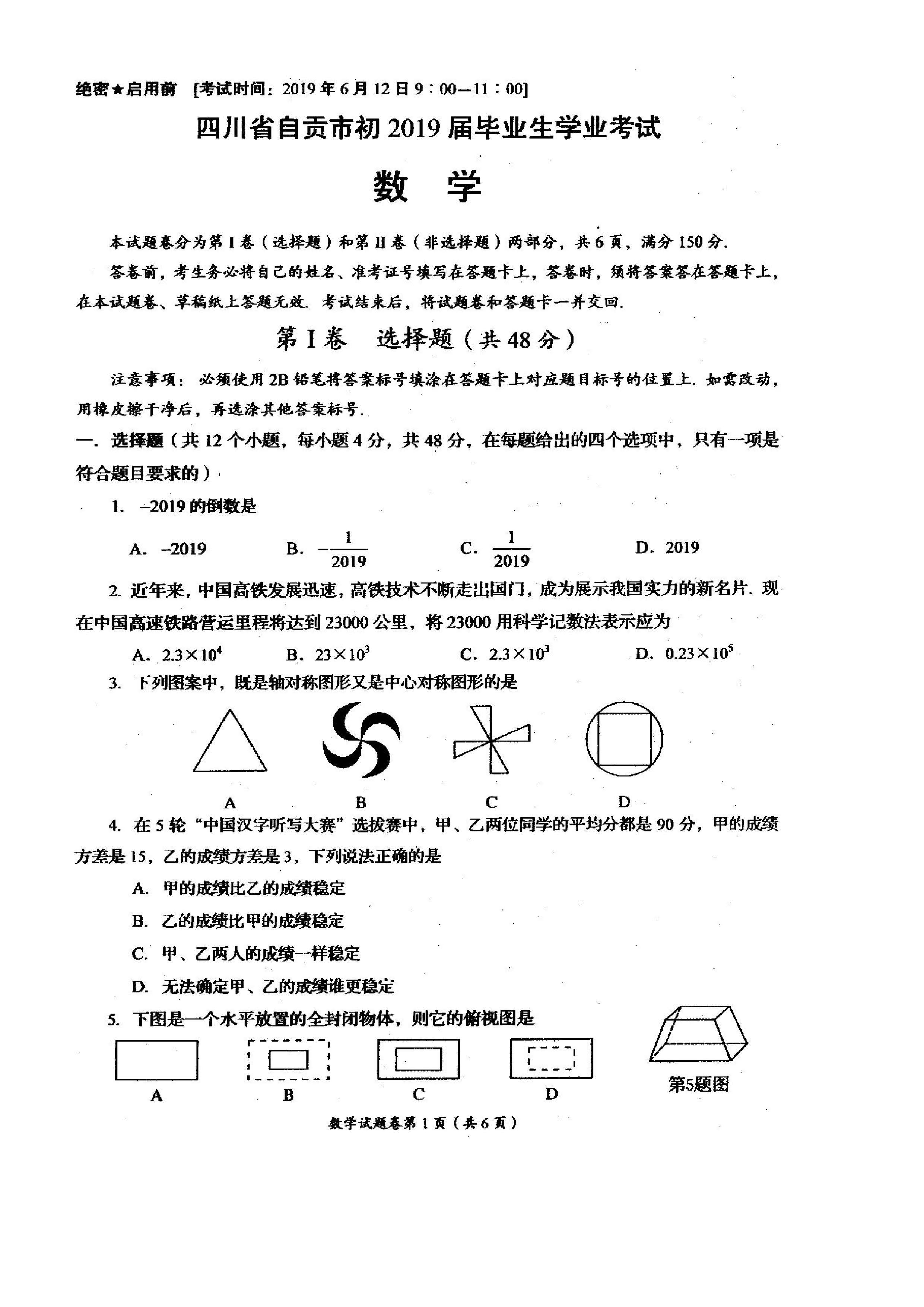 2019年四川自贡中考数学真题已公布