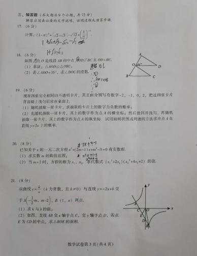 2019年四川南充中考数学真题已公布