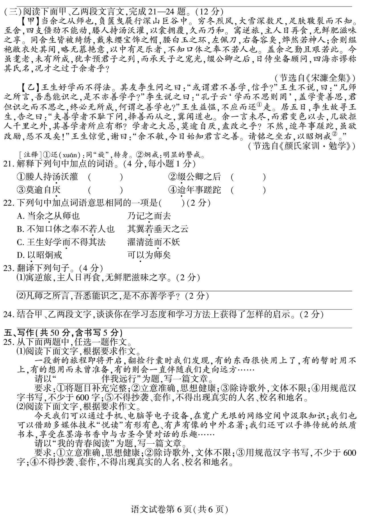 2019年四川南充中考语文真题已公布