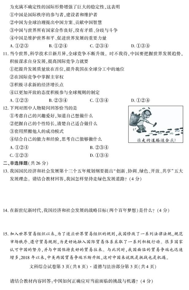 2019年四川南充中考政治真题及答案已公布