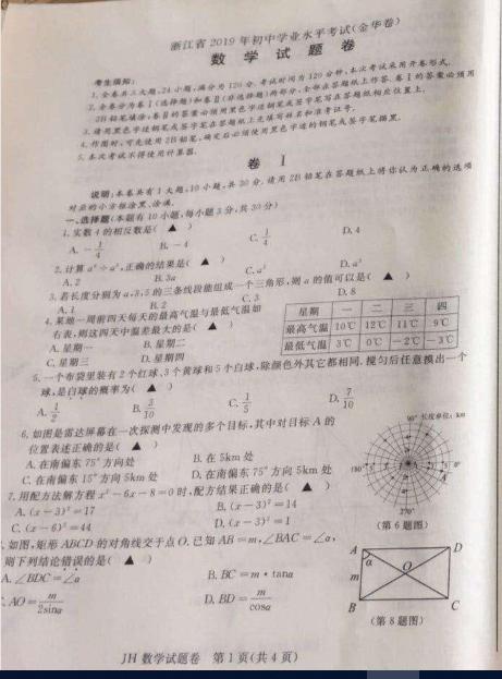 2019年浙江金华中考数学真题及答案已公布