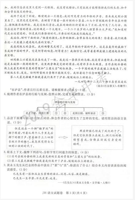 2019年浙江金华中考语文真题及答案已公布