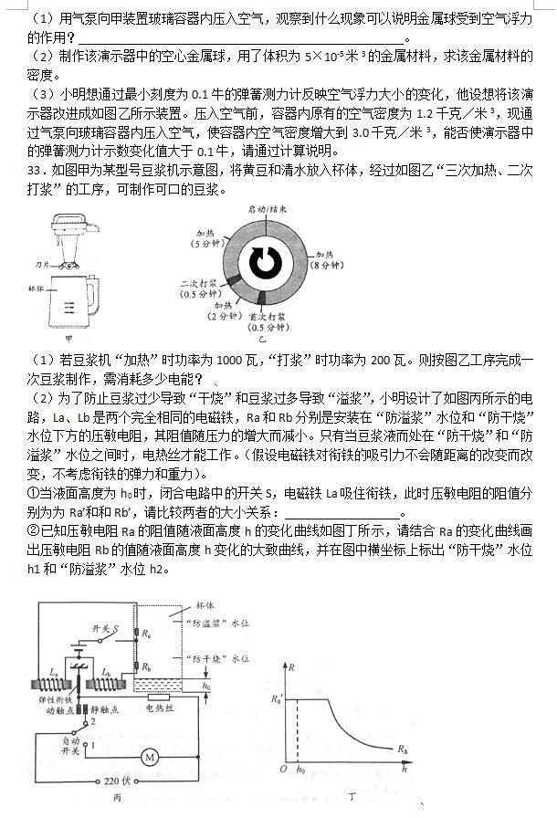 2018年浙江温州中考物理真题及答案已公布