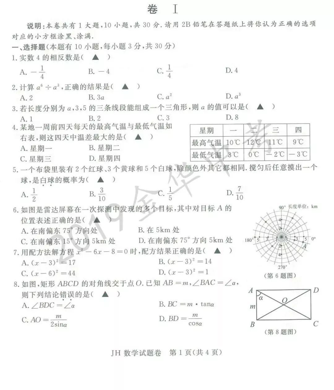 2019年浙江丽水中考数学真题及答案已公布