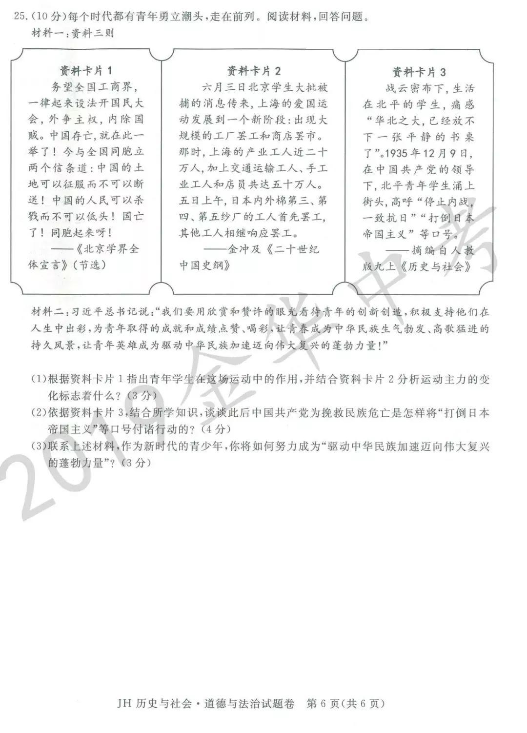 2019年浙江丽水中考历史真题及答案已公布