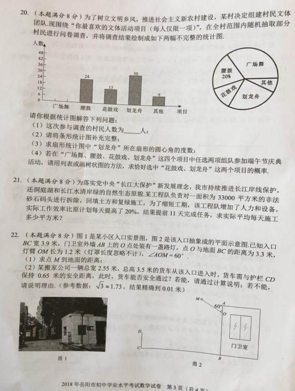 2018年湖南岳阳中考数学真题已公布