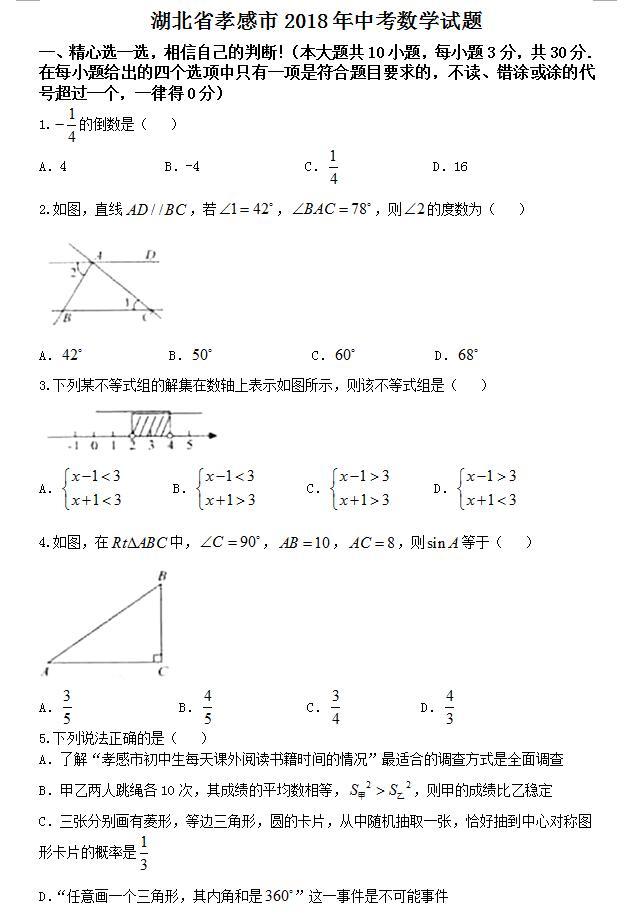 2018年湖北孝感中考数学真题及答案已公布