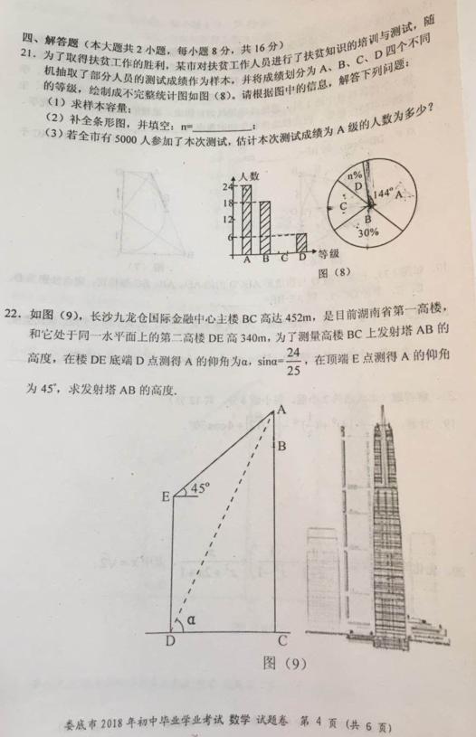 2018年湖南娄底中考数学真题及答案已公布
