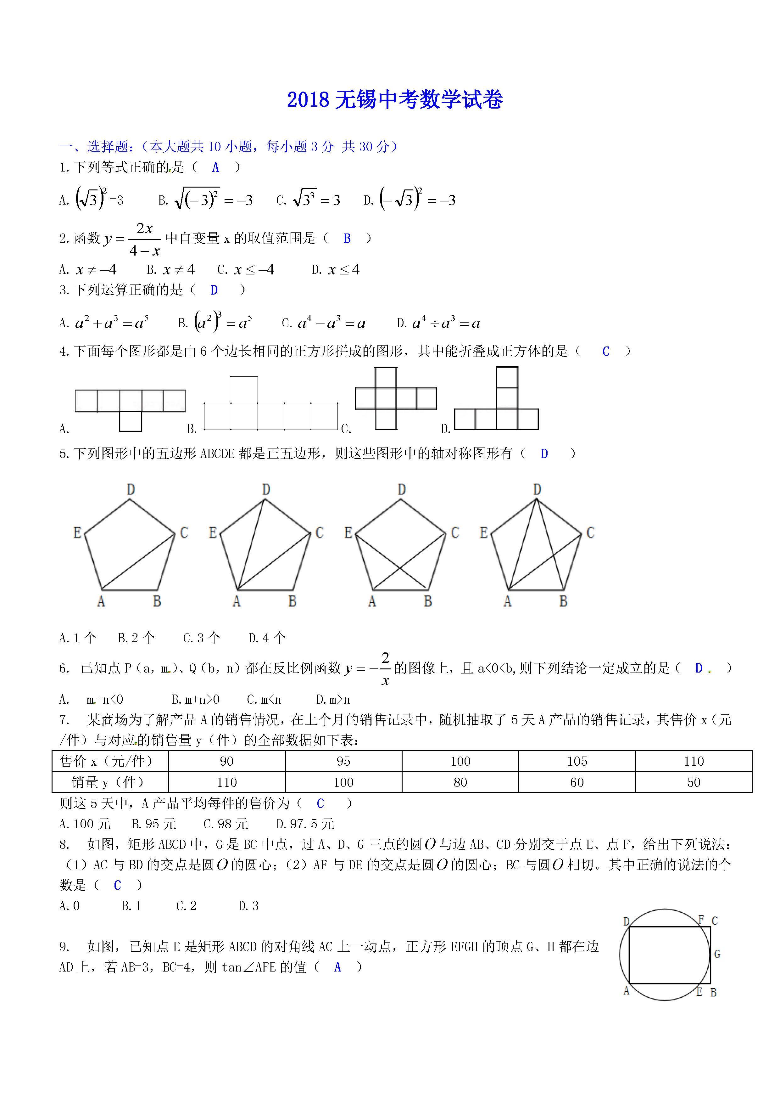 2018年江苏无锡中考数学真题及答案已公布