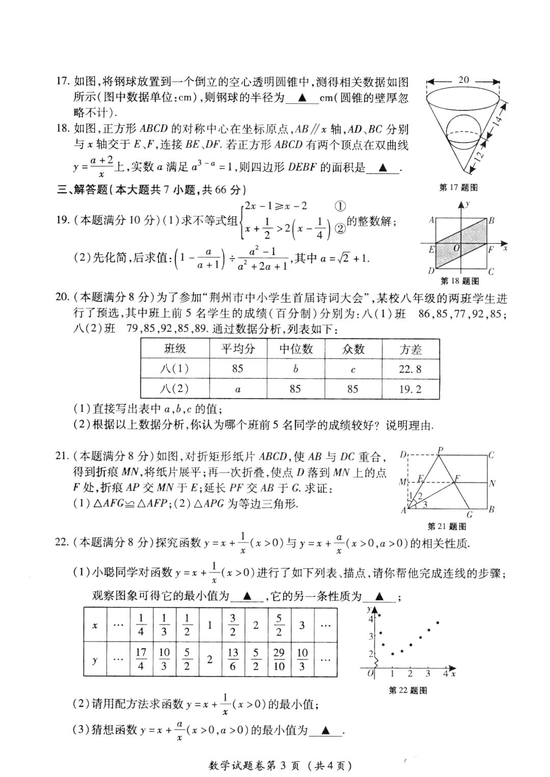 2018年湖北荆州中考数学真题及答案已公布