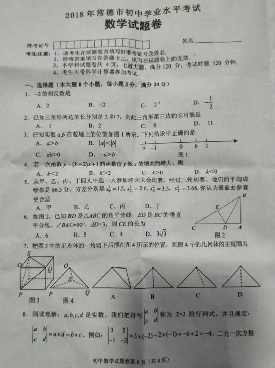 2018年湖南常德中考数学真题已公布