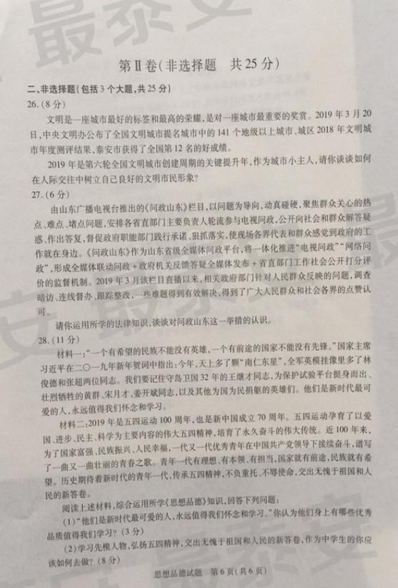 2019年山东泰安中考思品真题及答案已公布