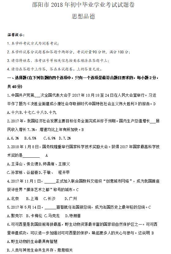 2018年湖南邵阳中考思想品德真题已公布