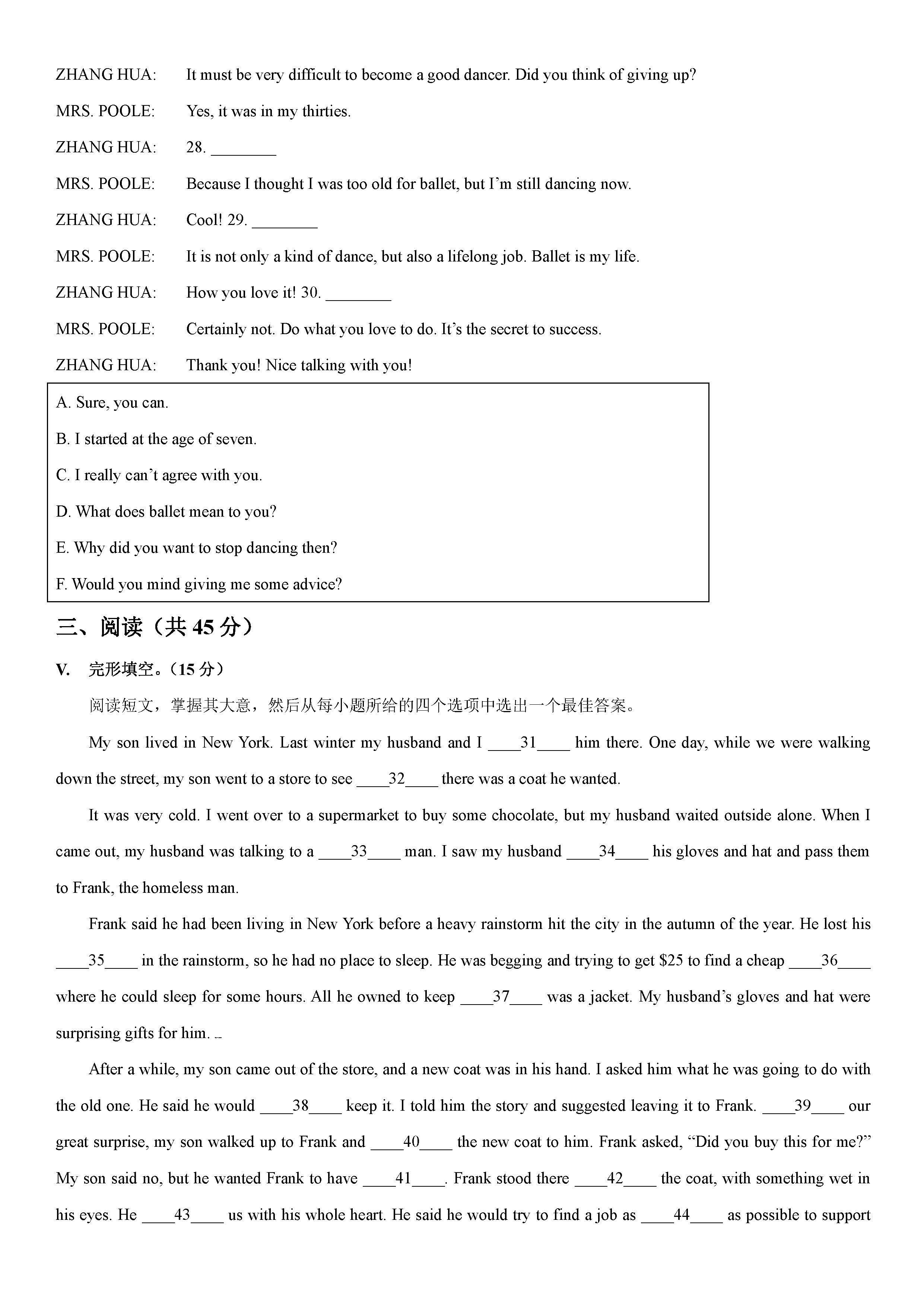 2018年吉林长春中考英语真题及答案公布