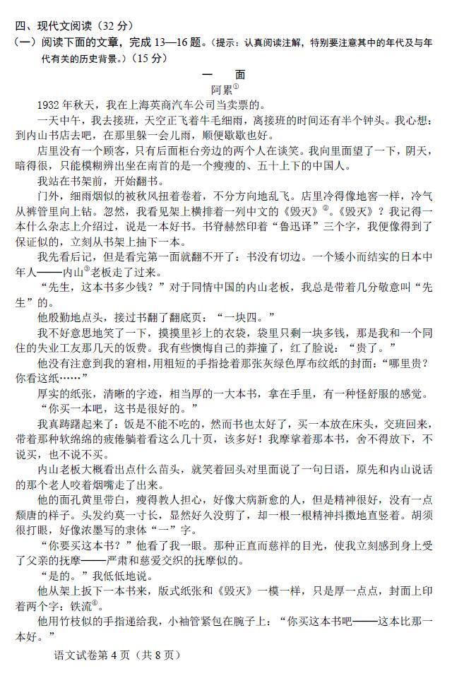 2018年呼和浩特中考语文真题及答案已公布