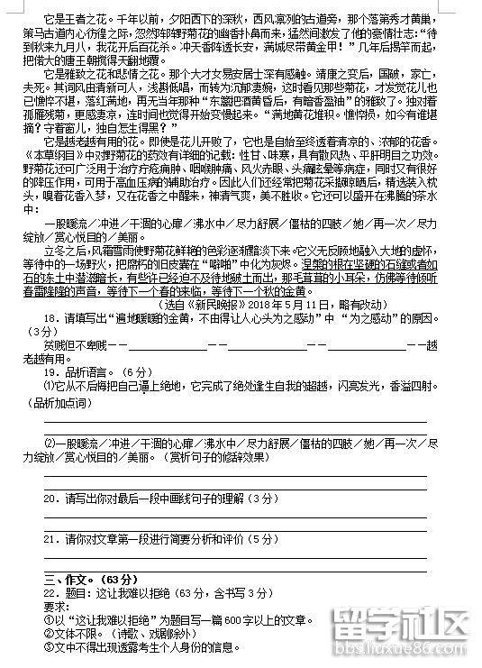 2018年江苏徐州中考语文试题答案