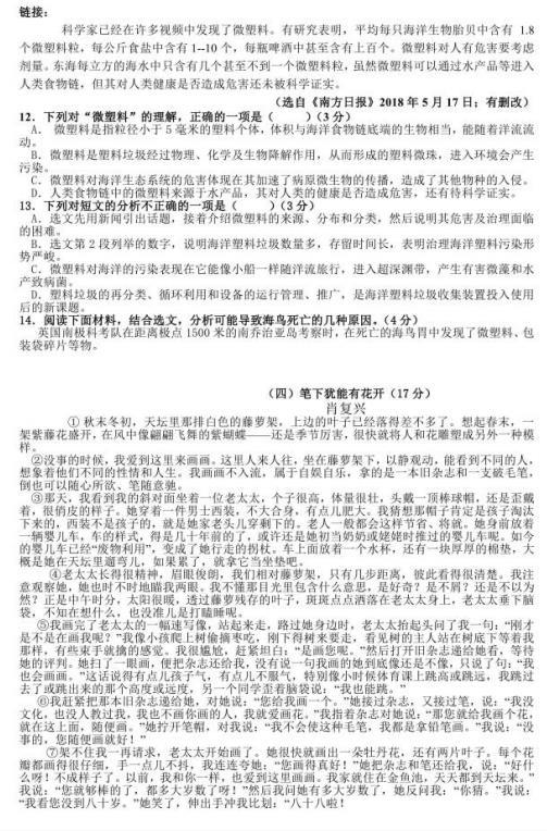 2018年广东佛山中考语文真题及答案已公布