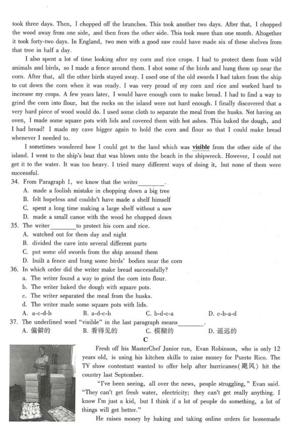 2018年江苏连云港中考英语真题及答案已公布
