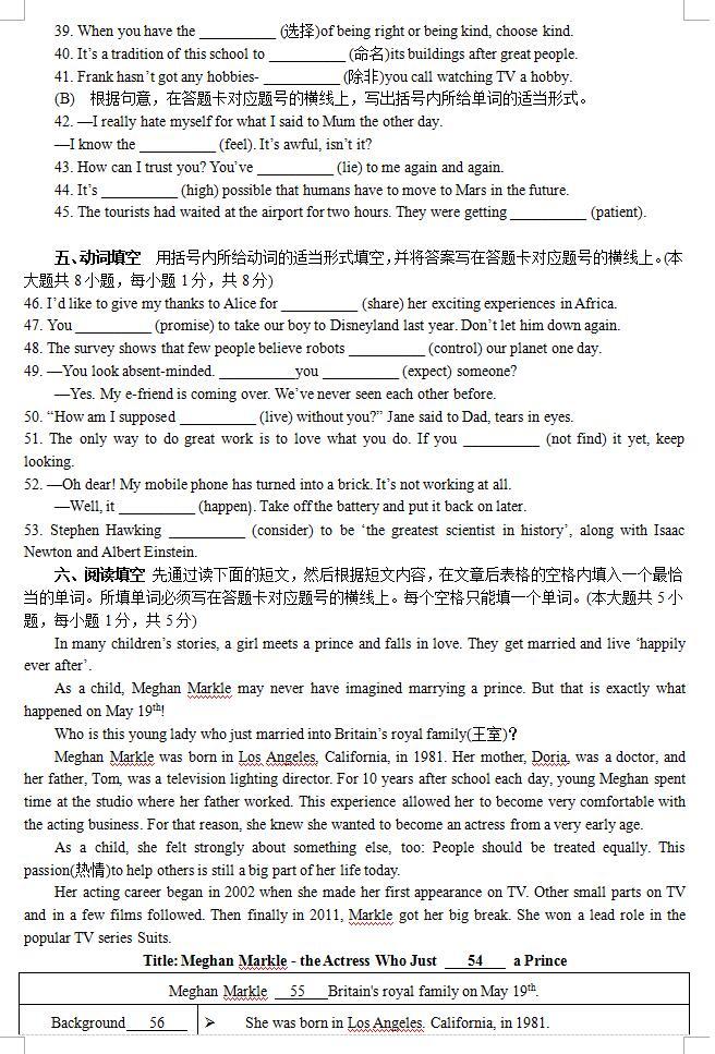 2018年江苏无锡中考英语试题答案