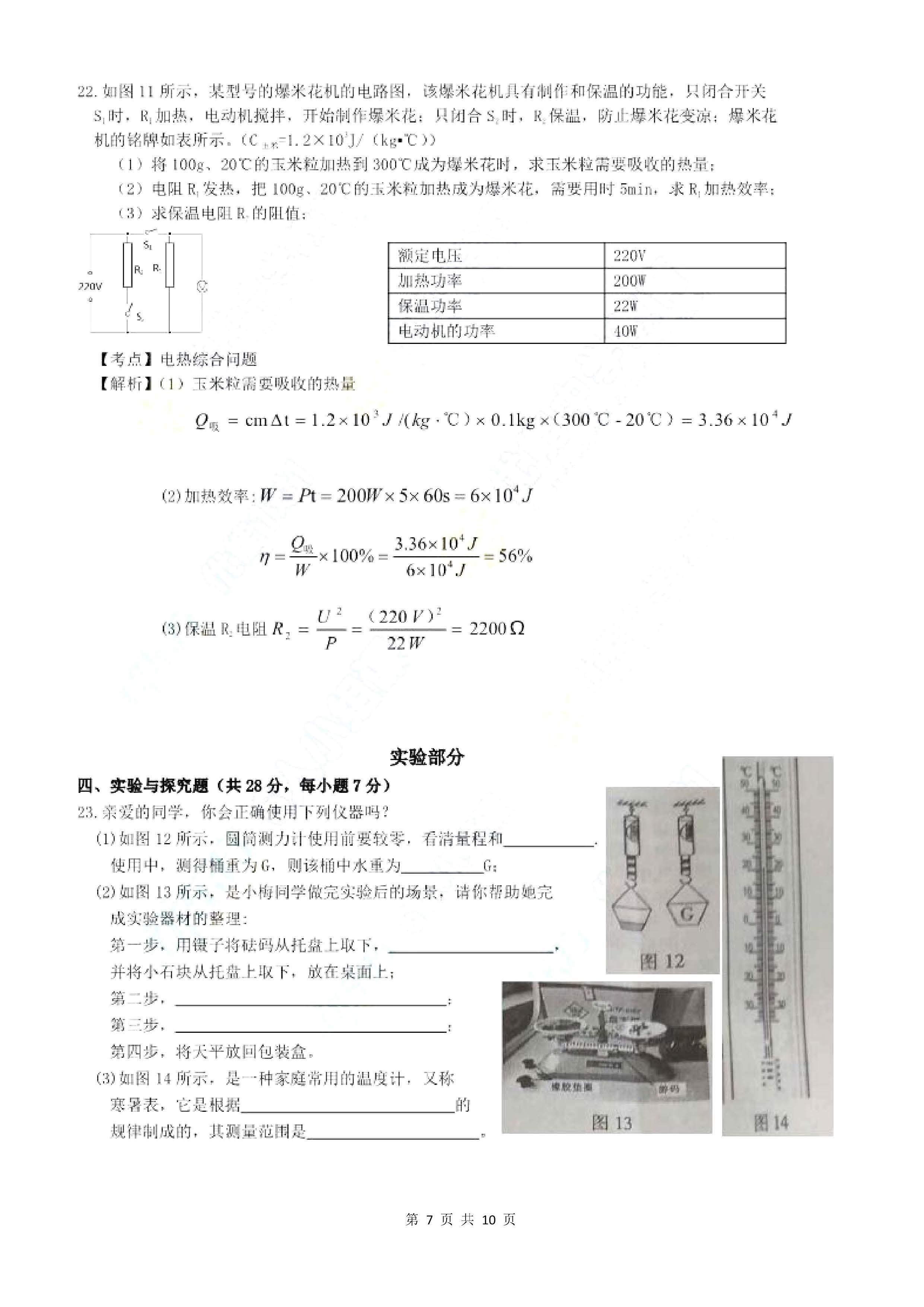 江西中考数学压轴题