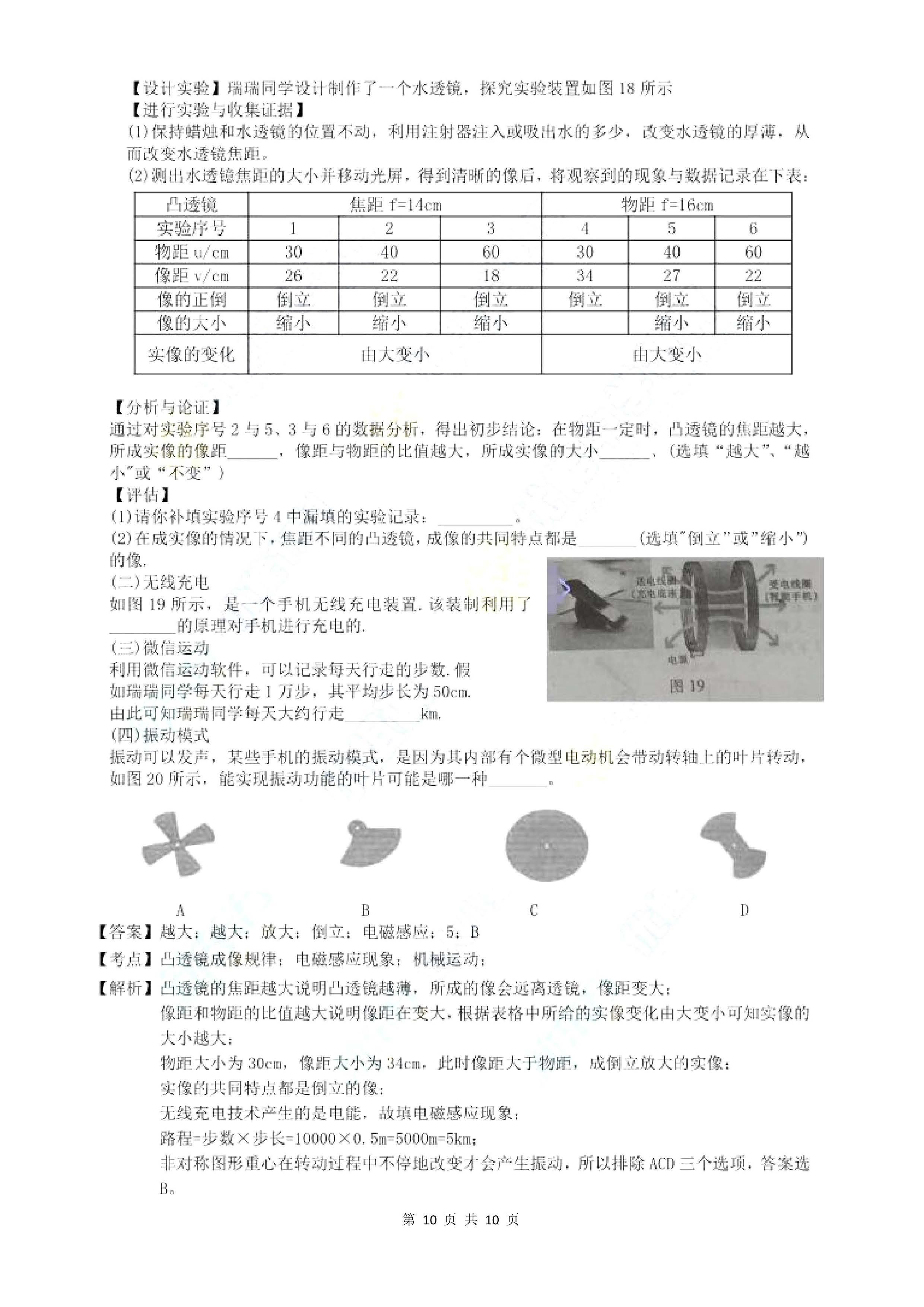 2019年江西中考历史