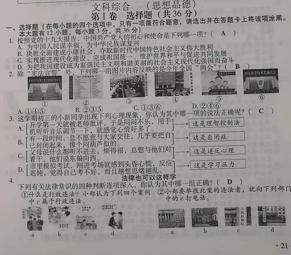 2018年山西省中考思想品德真题及答案已公布